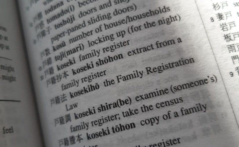 Familienregister (koseki)